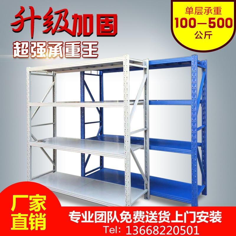 成都貨架倉庫倉儲家用置物架展示自由組合多層中型重型貨物鐵架子