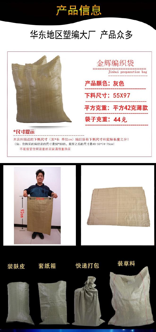 蛇皮��袋�S家塑料蛇皮口袋批�l快�f��袋蛇皮包�b袋55*97薄款示例�D18