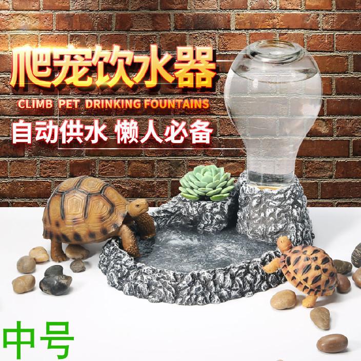 乌龟食盆 陆龟苏卡达喝水盘 仓鼠蜥蜴自动饮水器 爬宠用品喂水器