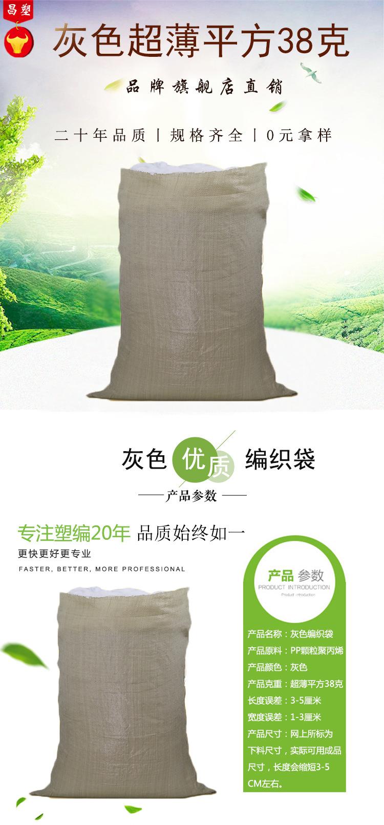 pp塑料灰色超薄☆��袋批�l支持印刷大�麻袋快�f物流打包袋蛇皮袋示例�D5