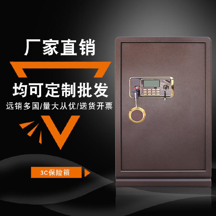全钢家用迷你保险柜银行防火酒店保险箱电子密码锁办公保险柜定制