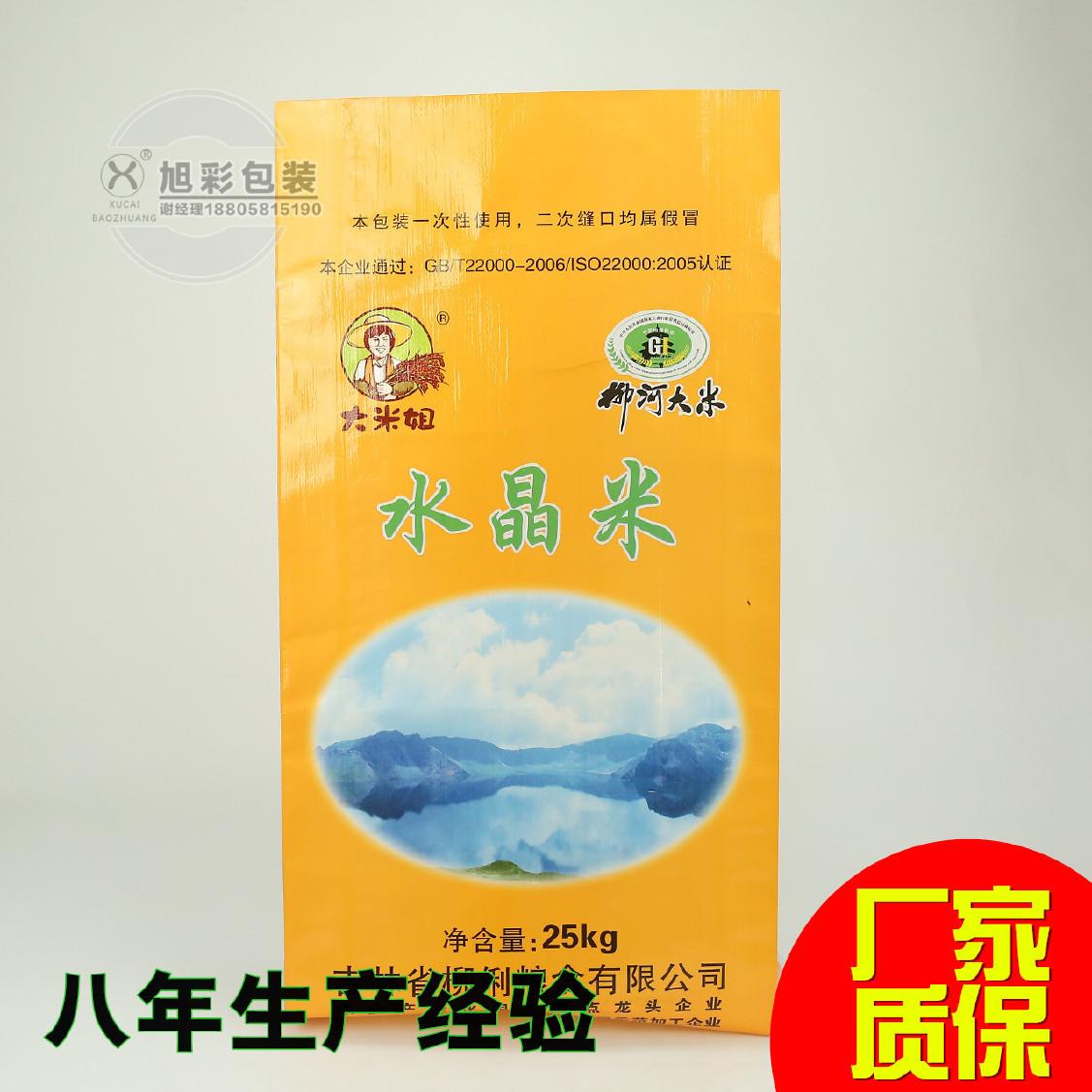 厂家批发定做食品大米袋收纳加厚PP塑料复合蛇皮编织袋子定制logo图片