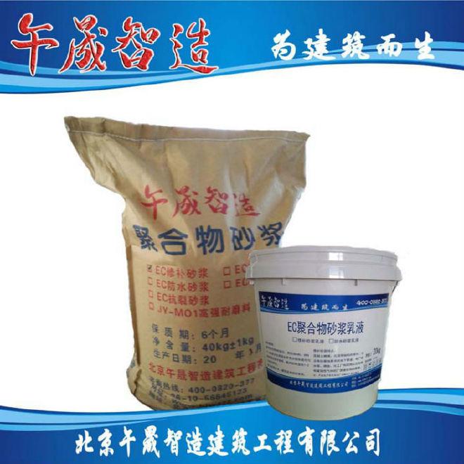 图聚合物防水砂浆 刚性防水 防腐 抗裂水泥砂浆批发