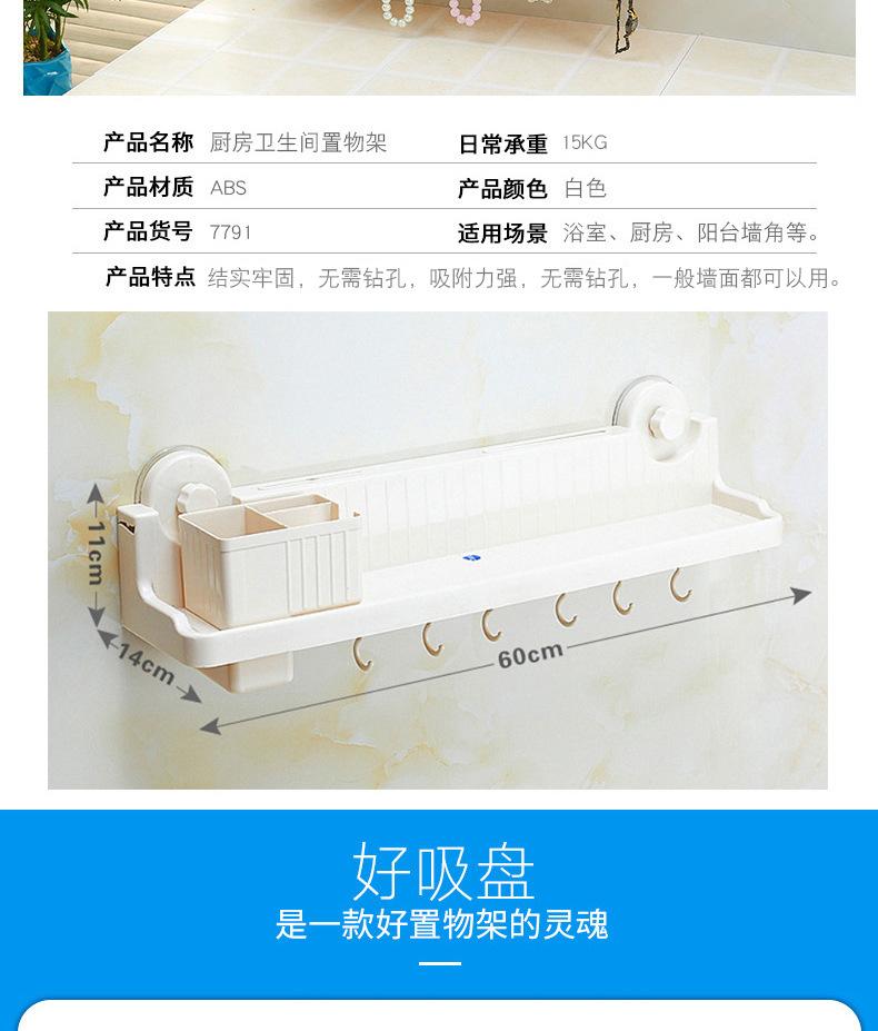 卫生间置物架壁挂吸盘浴室置物架洗手台收纳架子洗手间厕所置物架示例图32