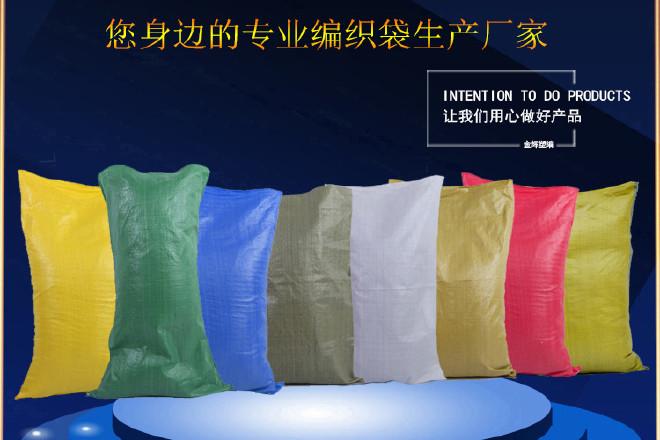黄色快递物流网店快件打包袋 1米宽pp聚丙烯编织袋100*130搬家袋示例图8
