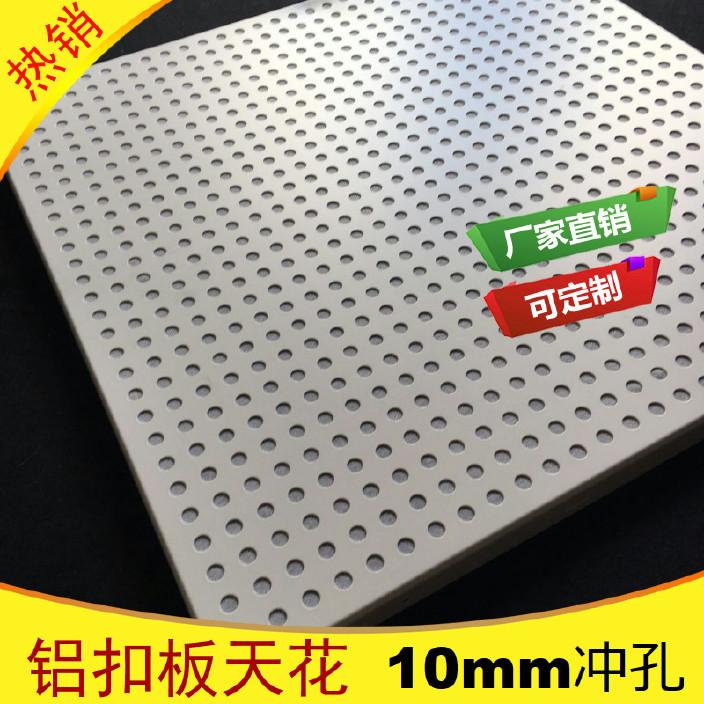 1.2mm吸音铝扣板 厂家直销600x600铝扣板 10mm冲孔天花板墙面扣板图片