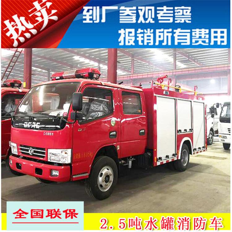 东风2.5吨小型水罐消防车_消防车厂家13886888530
