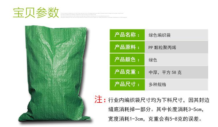 �S家直�Npp塑料中厚�G色��袋批�l定制支持覆膜彩印麻袋蛇皮袋示例�D7