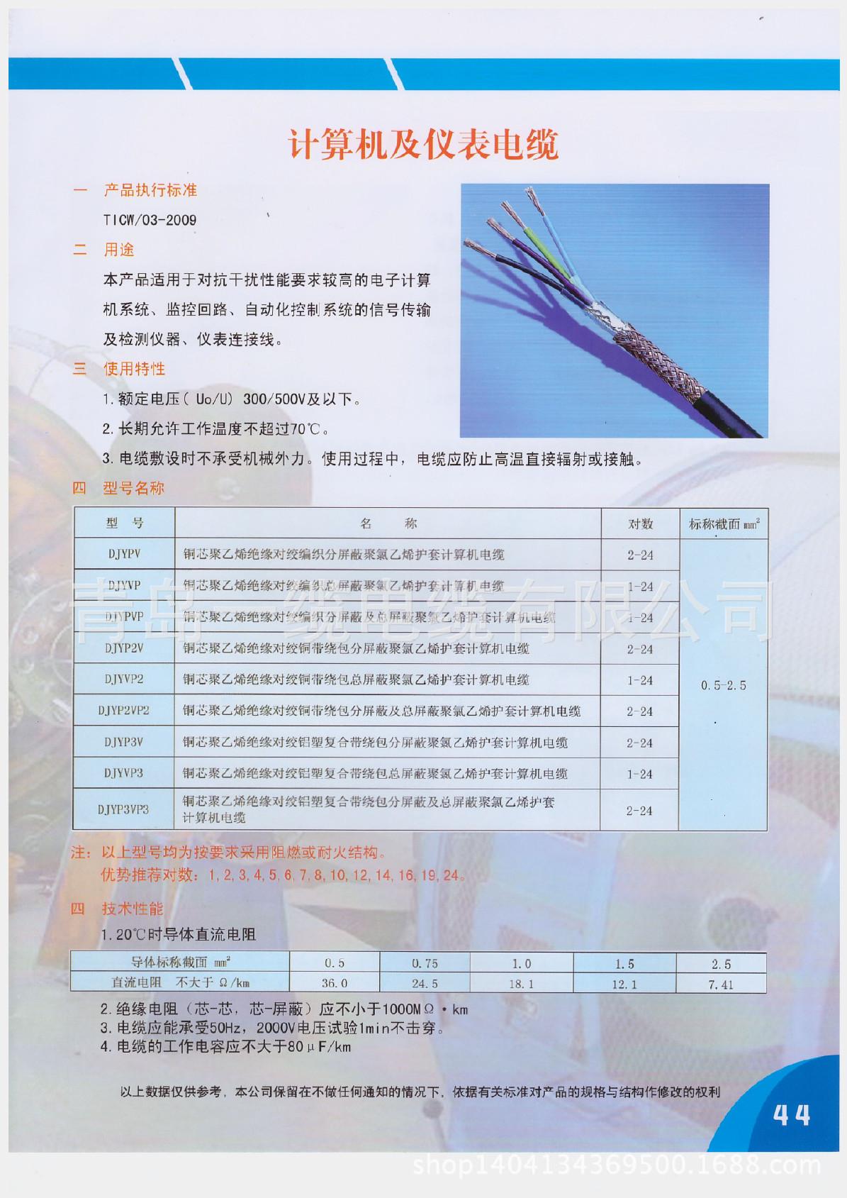 廠家供應 儀表電纜 計算機電纜 通信電纜 控制電纜【圖】示例圖28
