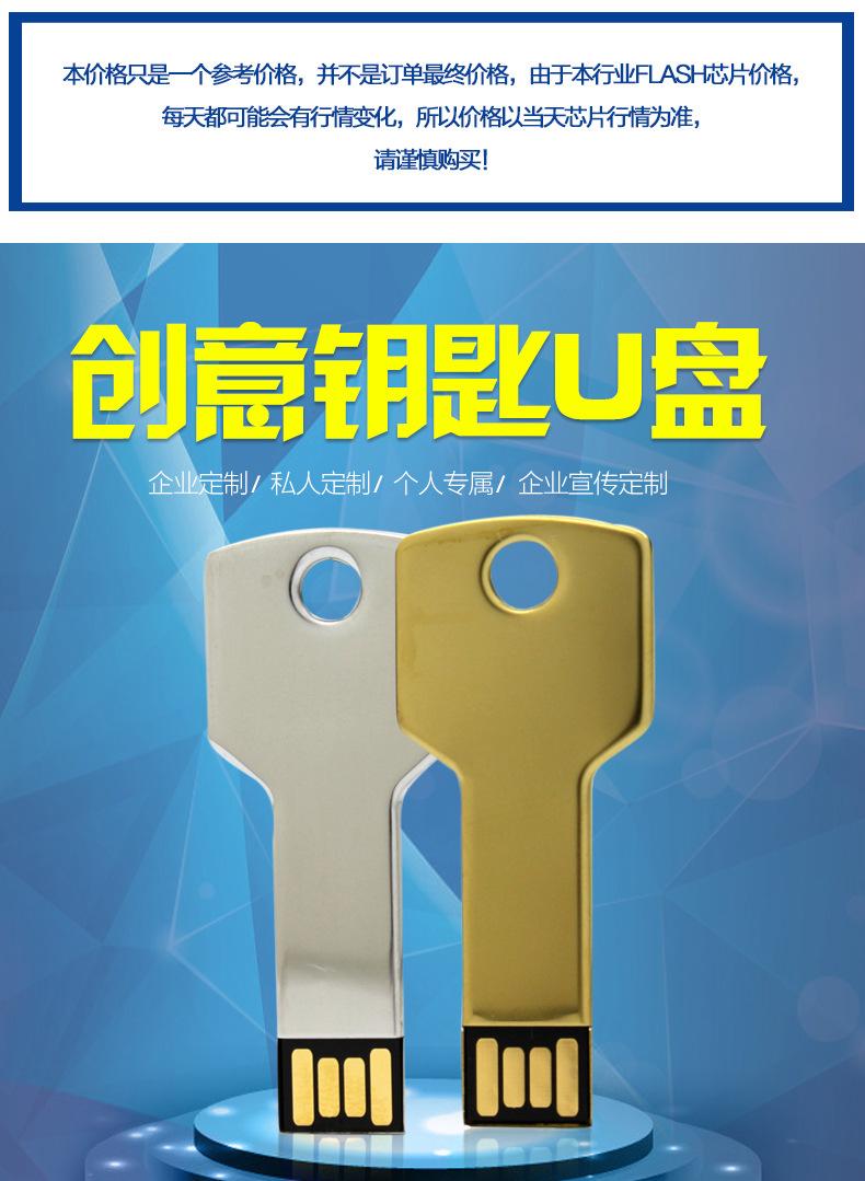數碼電子連體鑰匙U盤廣告創意u盤定制會議禮品金屬U盤投標4gbu盤示例圖1