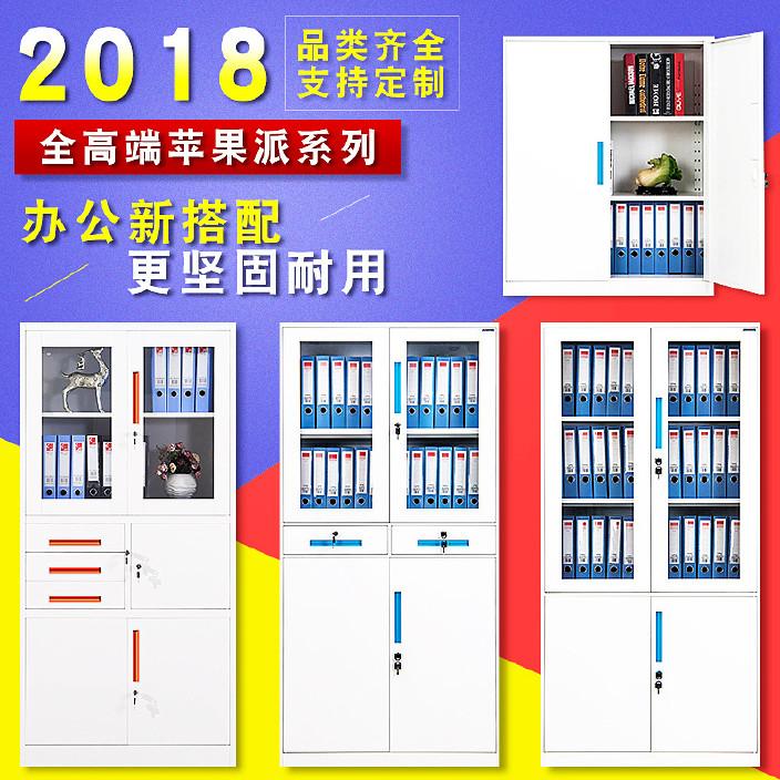 瑞保苹果派办公柜 高端全白文件柜更衣柜定制钢制铁皮柜子档案柜