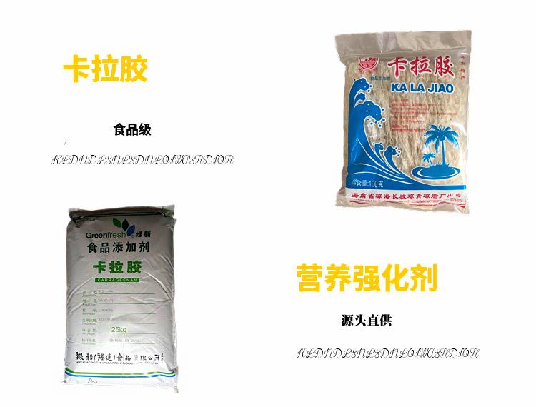 批发供应 食品级 卡拉胶 K型 I型 角叉菜胶 增稠剂 量大从优示例图17