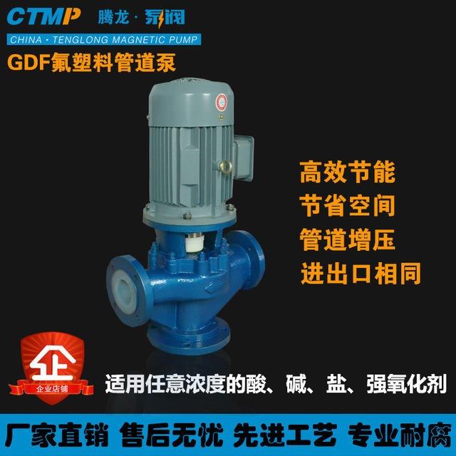 40GD-20F氟塑料管道泵  耐腐蚀耐酸碱立式管道泵 高温立式离心泵 化工管道泵厂家直销