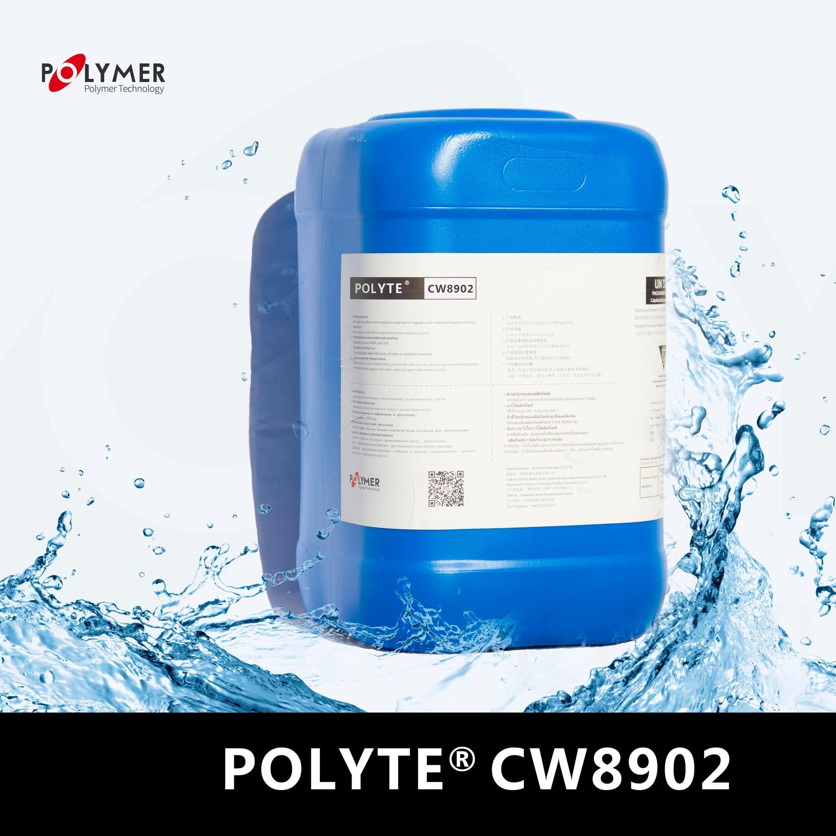 宝莱尔化工专用缓蚀阻垢剂 缓蚀阻垢剂 POLYTE CW8902 化工行业专用 英国POLYMER品牌 厂家直供价格面议