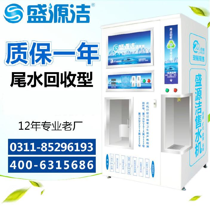 热销新款 自助投币售水机 商场投币自动售水机 质量保证