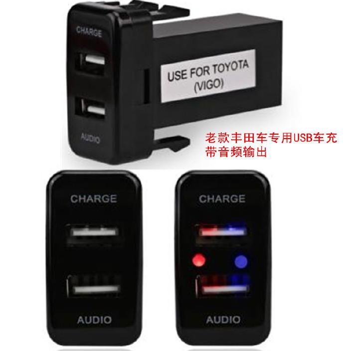 ?#36335;?#30000;专用车载双USB车充带音频 老丰田原装USB车充带音频图片
