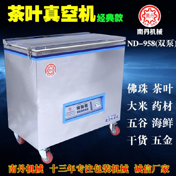 厂家供应全自动食品茶叶真空包装机械 抽真空机封口机批发大米袋图片