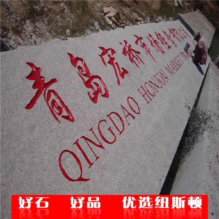 广场五莲红门牌石 定制大型公司门牌石 来图设计五莲红异型石材