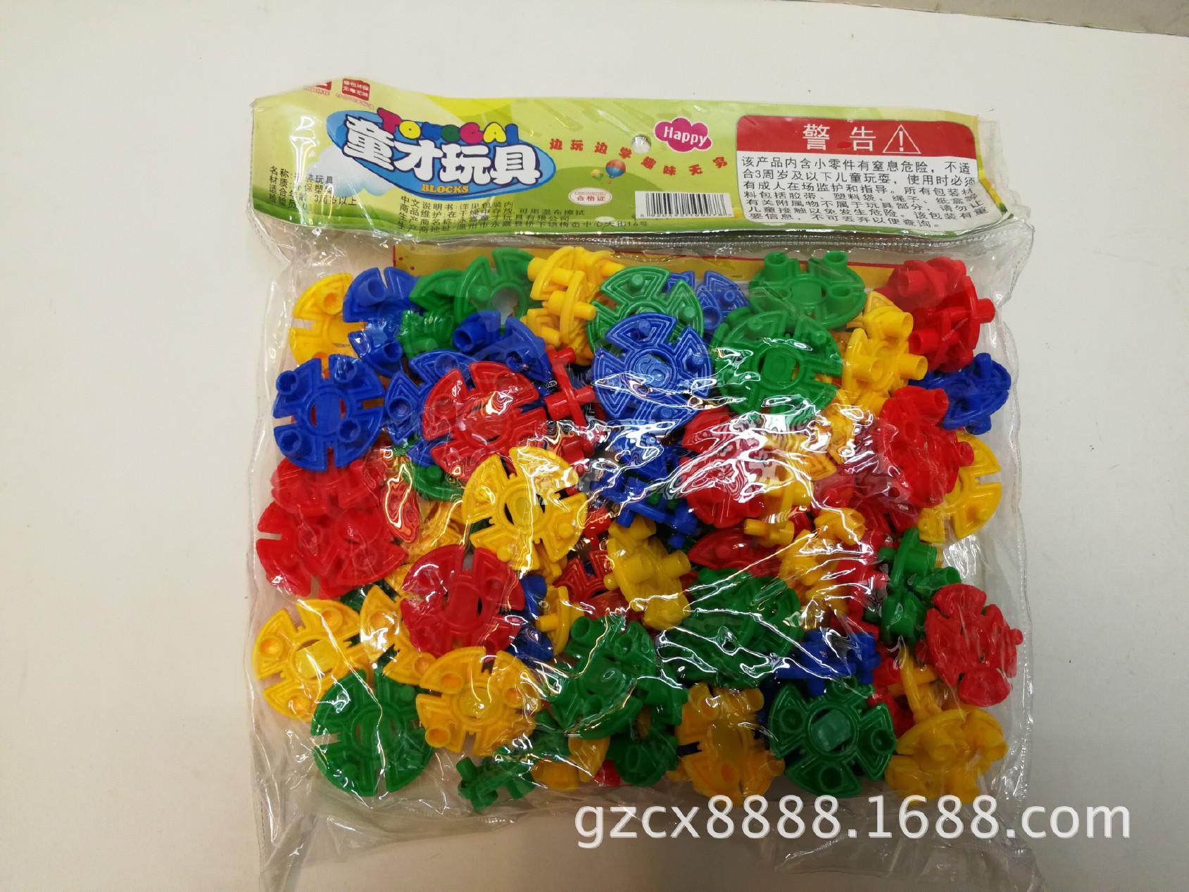 童才积木幼儿园桌面玩具雪花水管拼房子拼车益