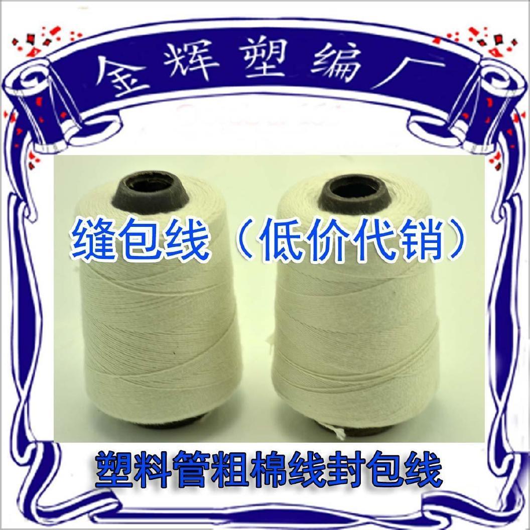 缝包线低价 代销手提封包线三股棉线涤纶缝包线 白色103缝底线