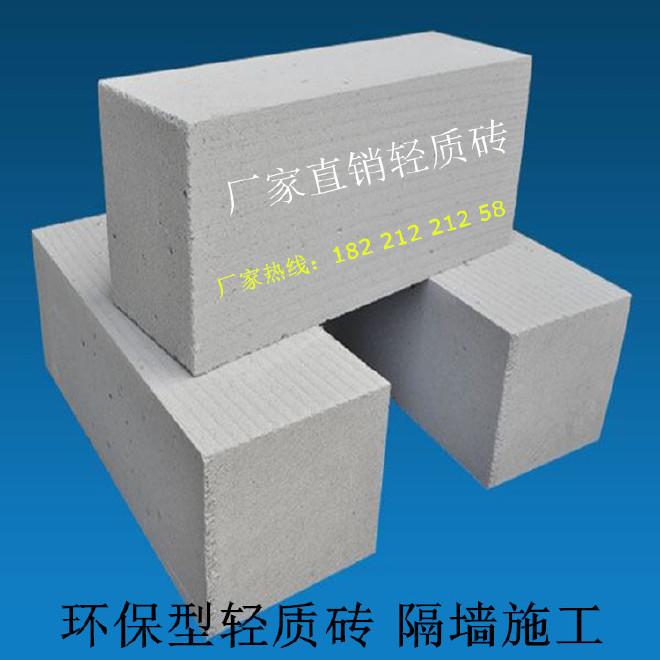 江浙沪苏州杭州昆山无锡轻质砖加气块气泡砖厂家包工包料施工队