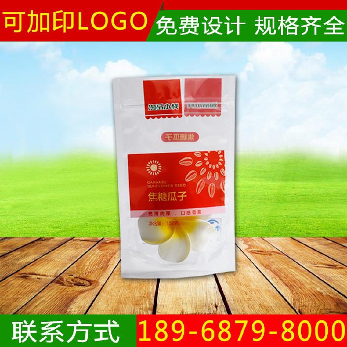 专业订制坚果包装袋 瓜子包装袋 核桃 松子包装袋 夏威夷果包装袋