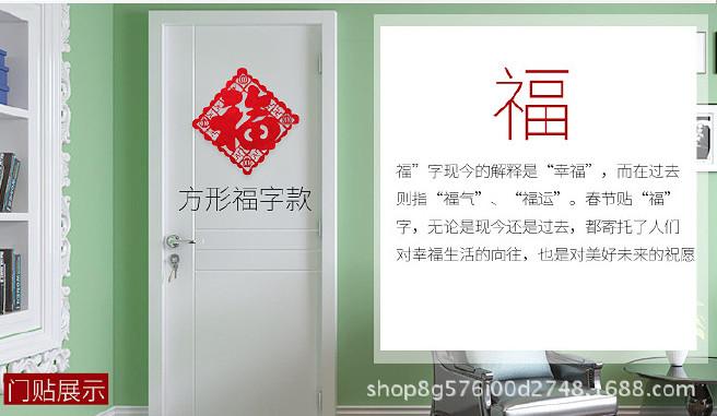 新年2018新款春节福字 彩色福字 年货毛毡福字厂家定制示例图9
