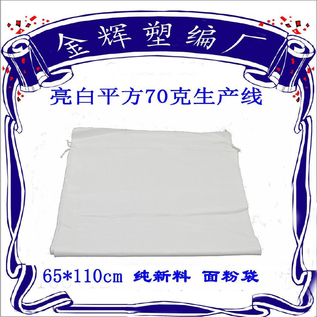 纯新料半透平方70g克编织袋蛇皮袋装面粉袋亮白色大米袋质量可靠