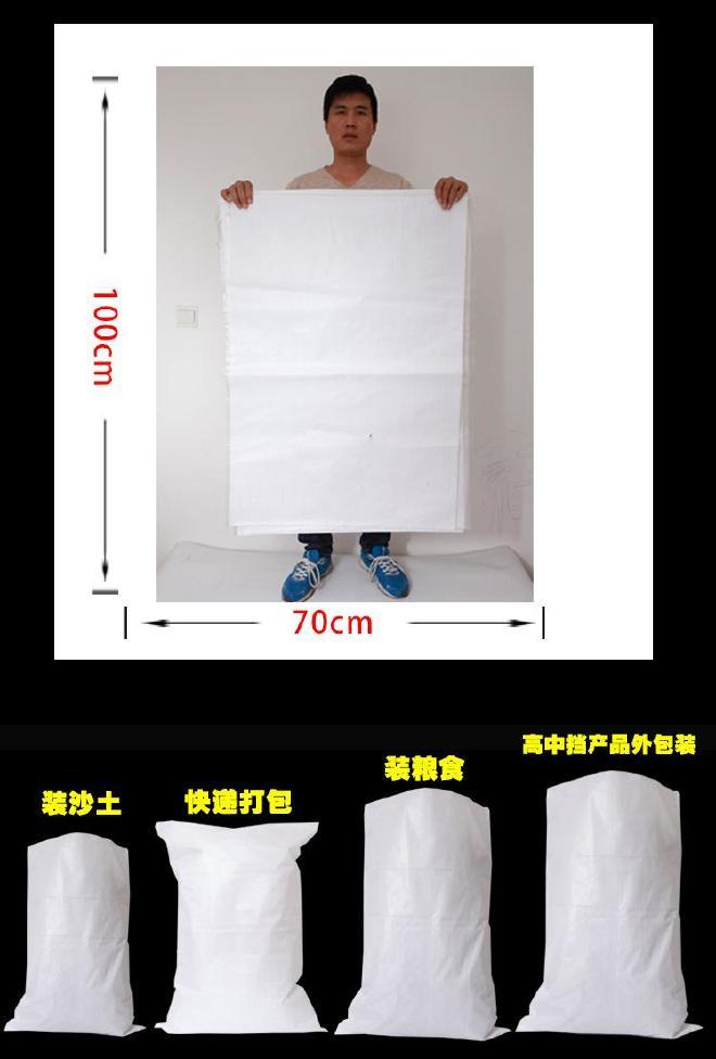 白色半透加厚覆膜编织防水袋平方70g70*105装衣料面粉新料蛇皮袋示例图8