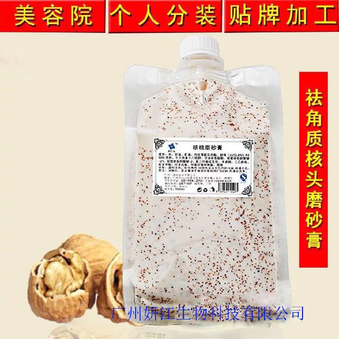 美容院 核桃磨砂膏 身体按摩磨砂去角质 核桃粒温和清洁厂家直销