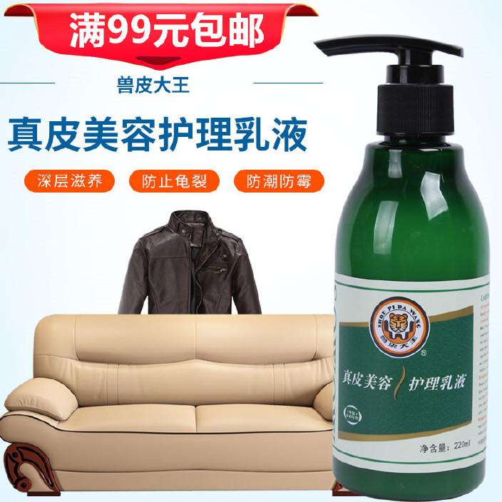 翰皇兽皮大王真皮美容护理乳液 真皮保养霜鞋油 皮具清洁剂护理膏