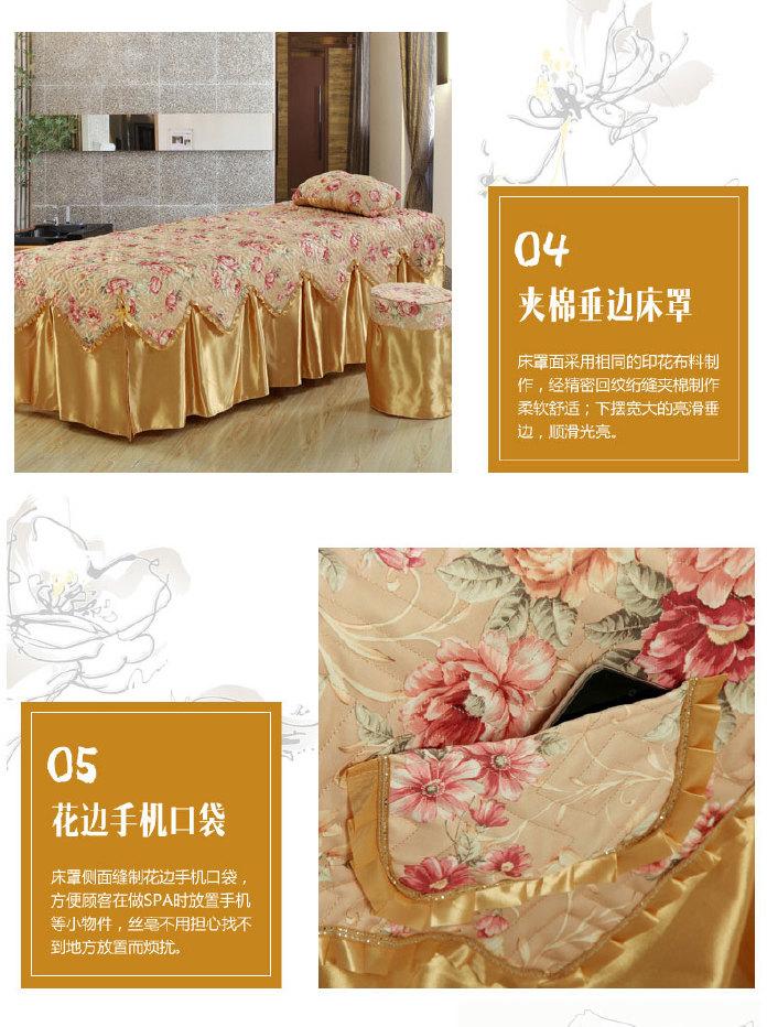 新款包邮高档亲柔棉美容床罩美容美体按摩理疗SPA洗头床罩可定做示例图6
