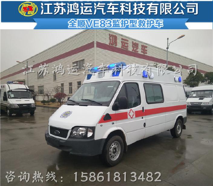 厂家直销江铃全顺福星四国五监护型救护车 全顺救护车改装厂图片