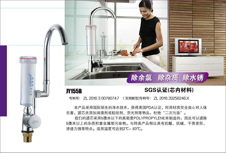 厂家直销 304不锈钢净水过滤龙头 家用厨房水龙头 可来电咨询订购示例图12