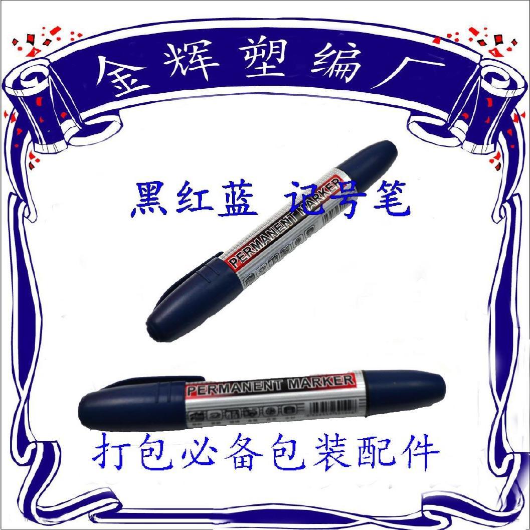 黑色蓝色红色防水油性记号笔大头笔耐用可加墨水正品记号笔批发