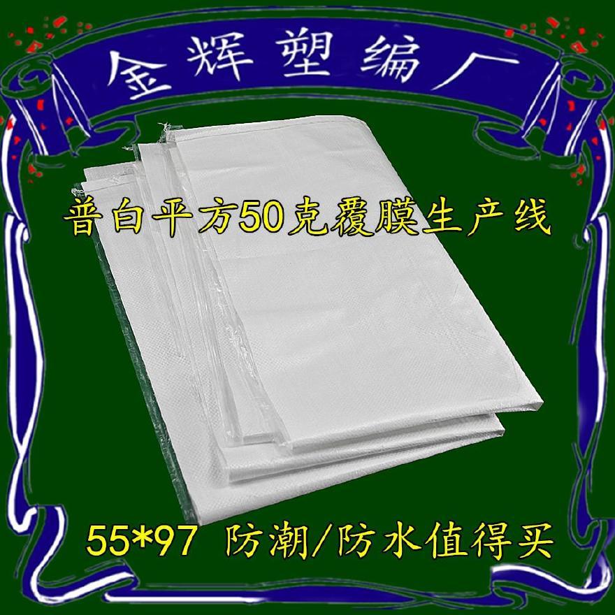 *专用防水蛇皮袋白色pp腹膜编织袋防潮防水蛇皮袋厂家复合袋示例图6