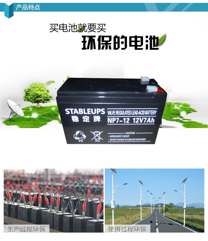 稳定牌铅酸免维护蓄电池 12V7Ah 不间断电源ups 太阳能路灯储能蓄电池 厂家直销示例图8