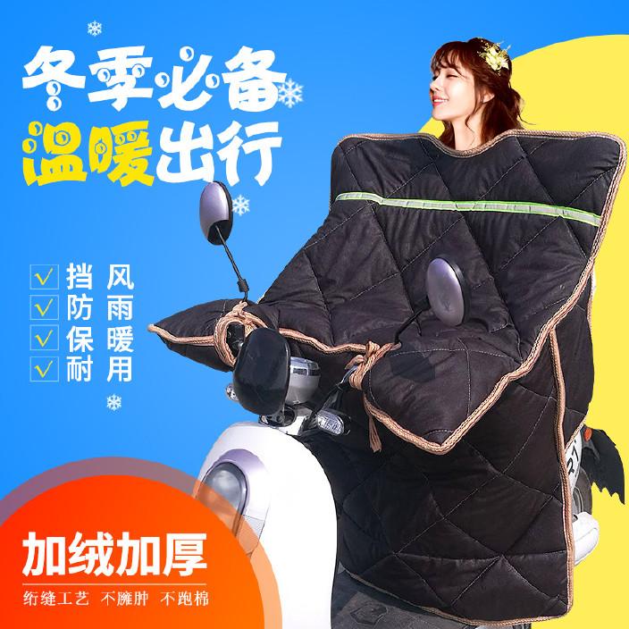 新款擋風被 冬季電瓶車擋風被保暖連體護膝電動車摩托車擋風被