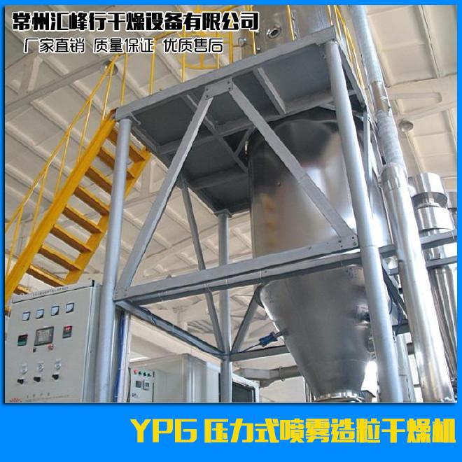 厂家直销YPG压力喷雾干燥机 食品染料中间体喷雾干燥机批发供应图片