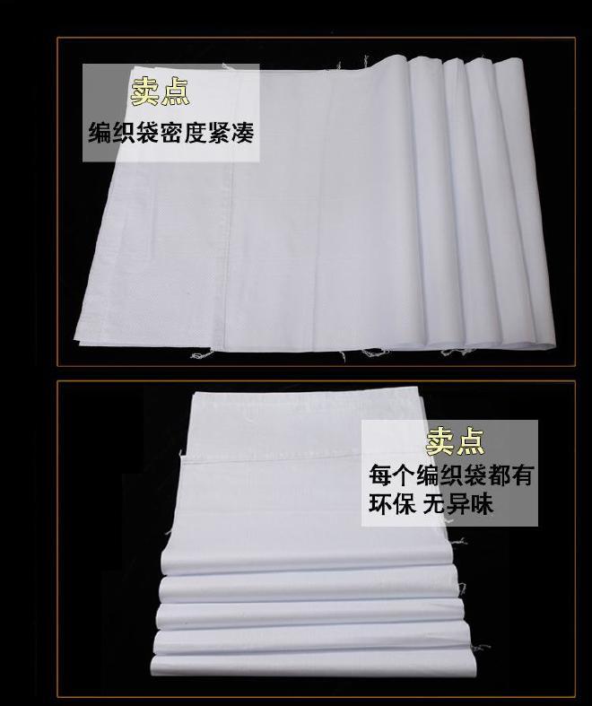 全新亮白加厚90*100白色编织袋子特厚重货快递打包袋pp新料编织袋示例图16