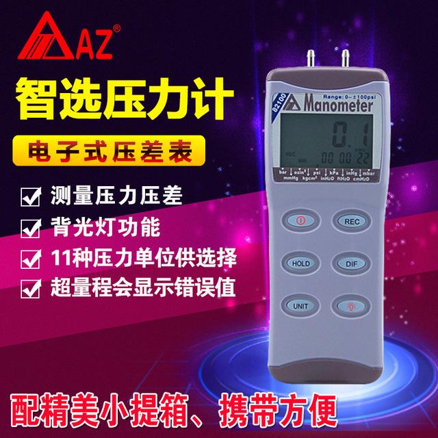 衡欣 AZ82100 智能壓力計 數顯壓差表 電子式壓差表 壓力計壓差表