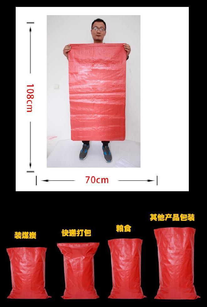 高中档包装袋批发70*113中号红色搬家打包袋行李包装袋蛇皮编织袋示例图8