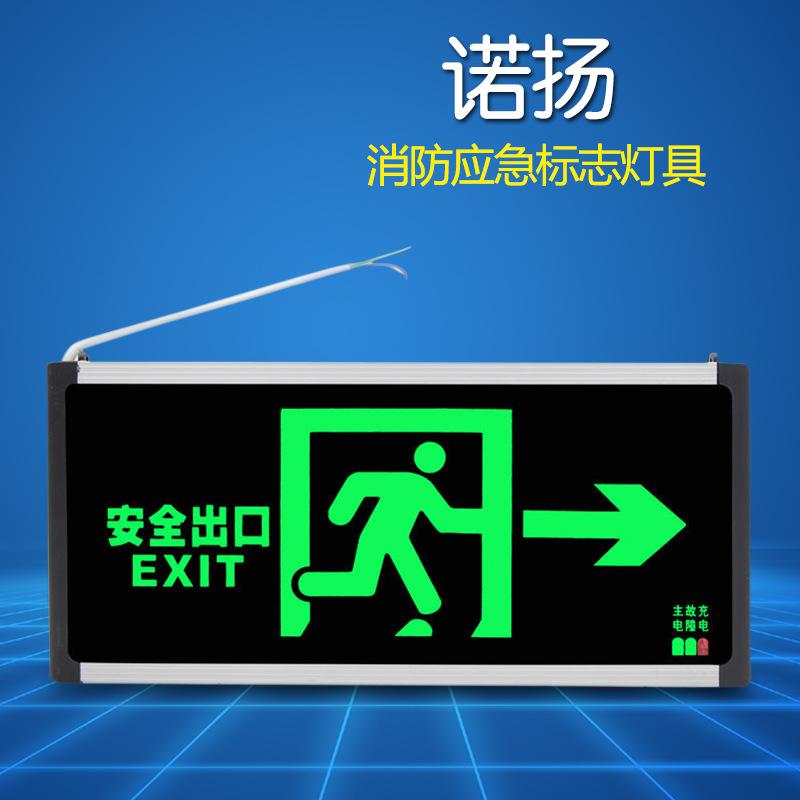 消防安全出口灯疏散楼梯指示灯消防应急灯照明安全楼梯出口标志灯