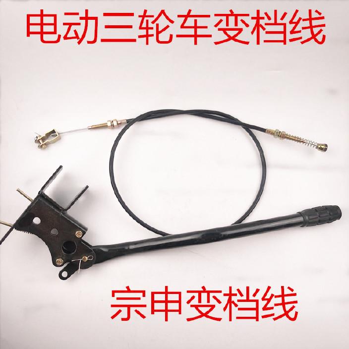 供应变档电机配件 变档差速器配件 专用变档线挡杆线图片