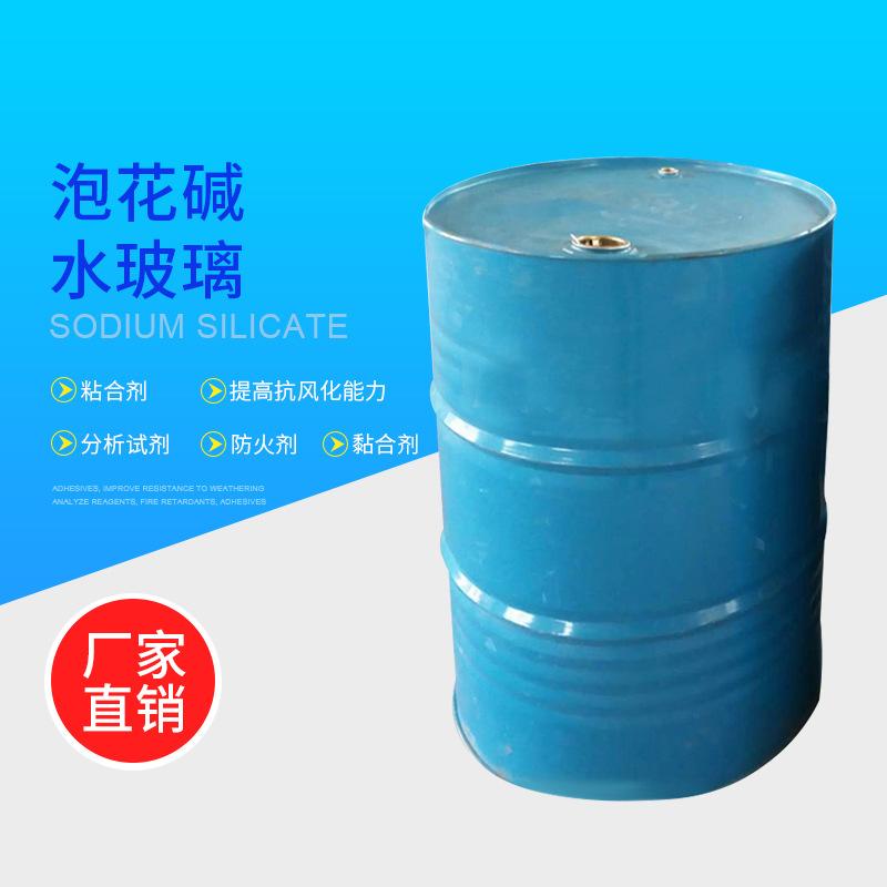 液体硅酸钠 矿黏合剂水玻璃 土壤固化剂专用工业级泡花碱 泡花碱