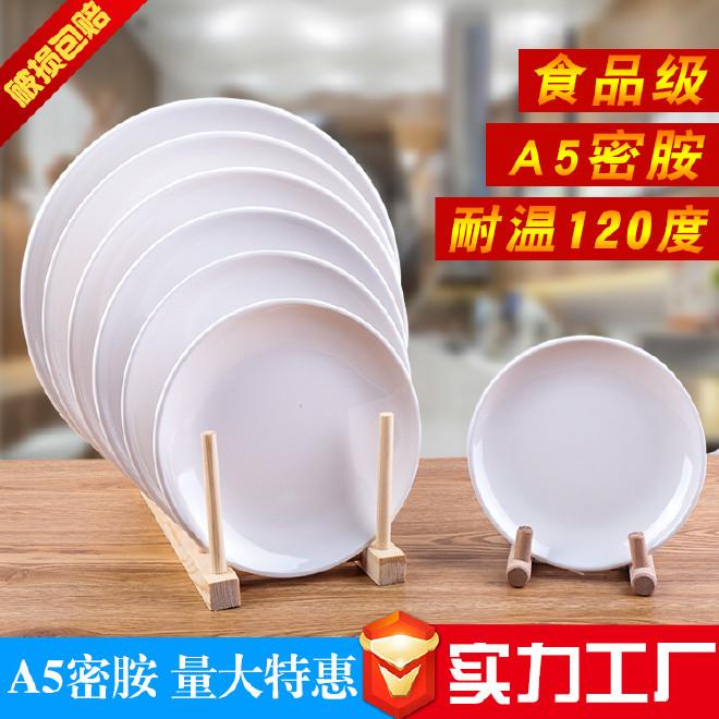 A5密胺餐具白色圆盘酒店快餐盘子塑料盘骨碟子自助餐盘子商用批发图片