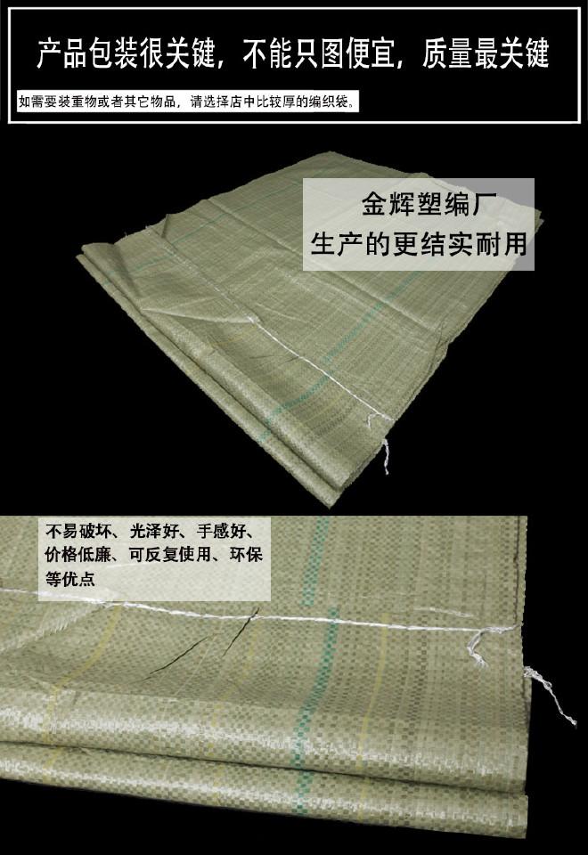 大袋子厂家80*132灰色标准特大编织袋批发大号蛇皮包装袋特宽袋示例图24