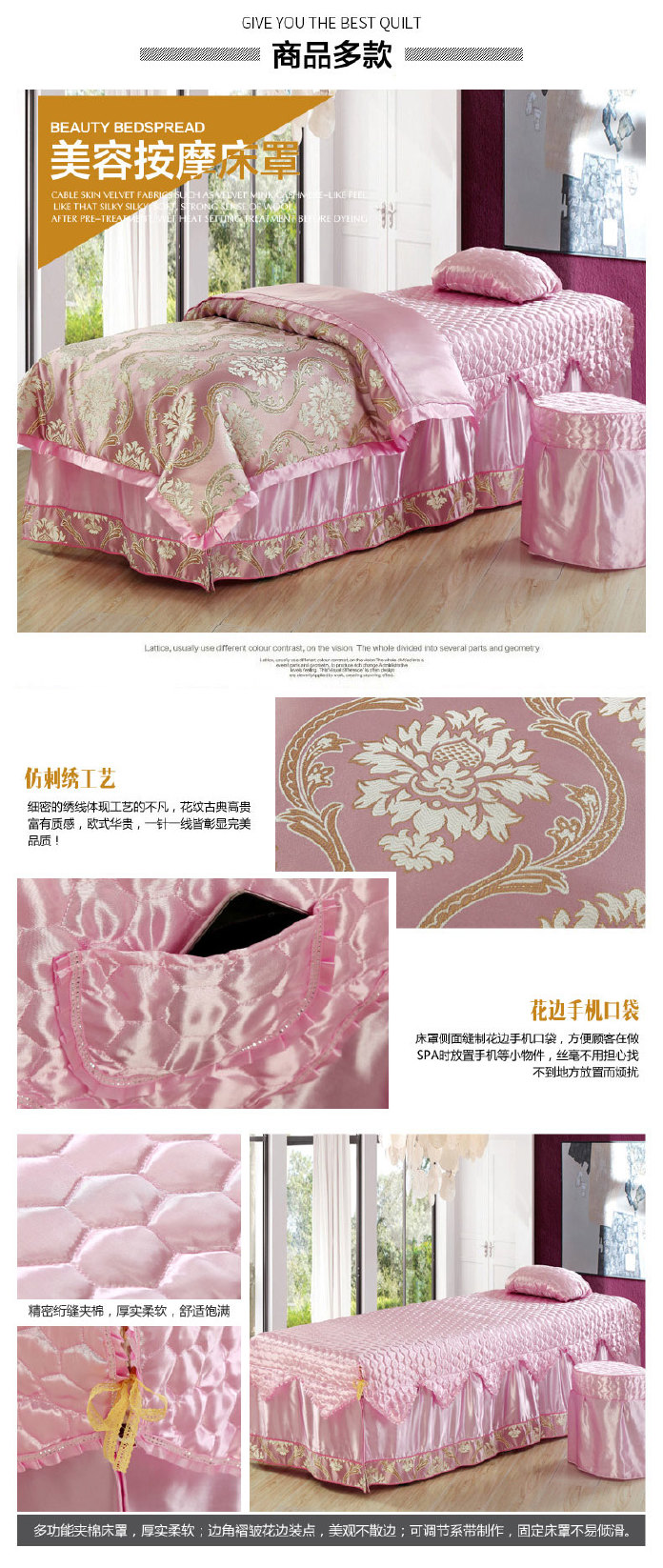 新款包邮高档亲柔棉美容床罩美容美体按摩理疗SPA洗头床罩可定做示例图11