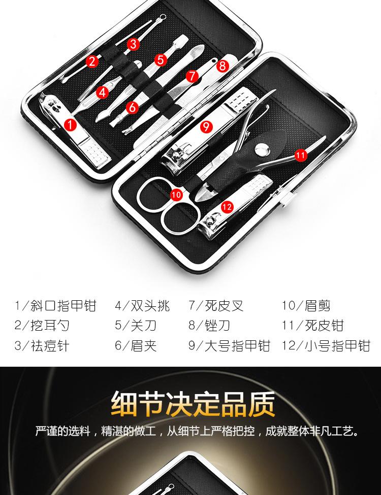 12件套美容美甲套装修甲剪工具套装家用指甲钳12件套不锈钢修甲刀示例图3