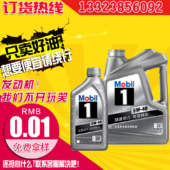 银装1号 汽油 柴油 机油SN全合成粘度5W-40汽车车用润滑油图片